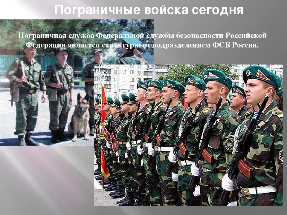 Пограничные войска сегодня Пограничная служба Федеральной службы безопасности...