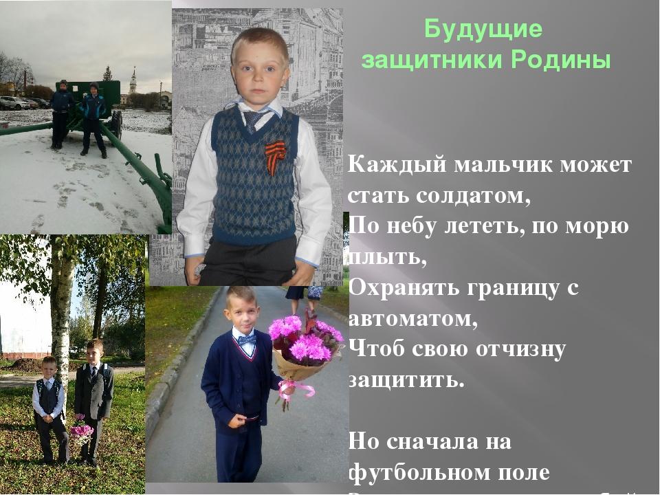 Будущие защитники Родины Каждый мальчик может стать солдатом, По небу лететь,...