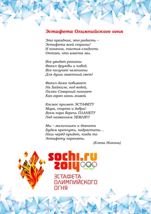 олимпийские игры стихи закупались