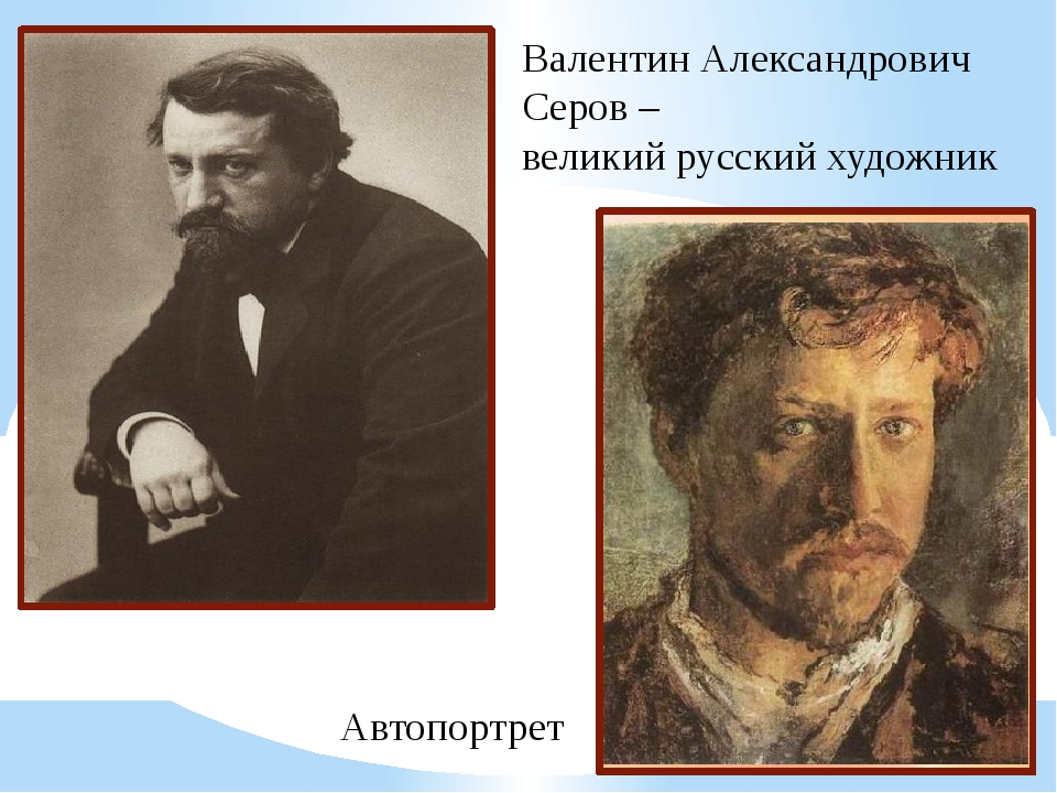 Валентин Александрович Серов – великий русский художник Автопортрет