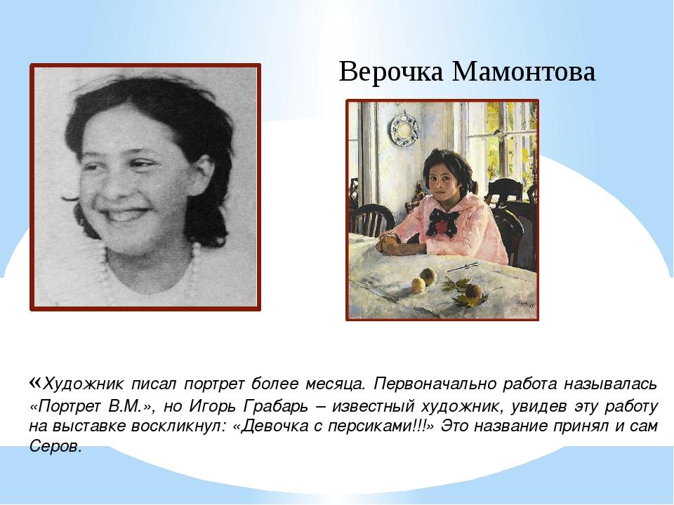 Верочка Мамонтова «Художник писал портрет более месяца. Первоначально работа...