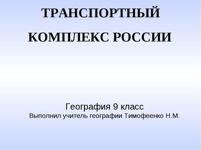 Транспортный комплекс россии доклад 8103