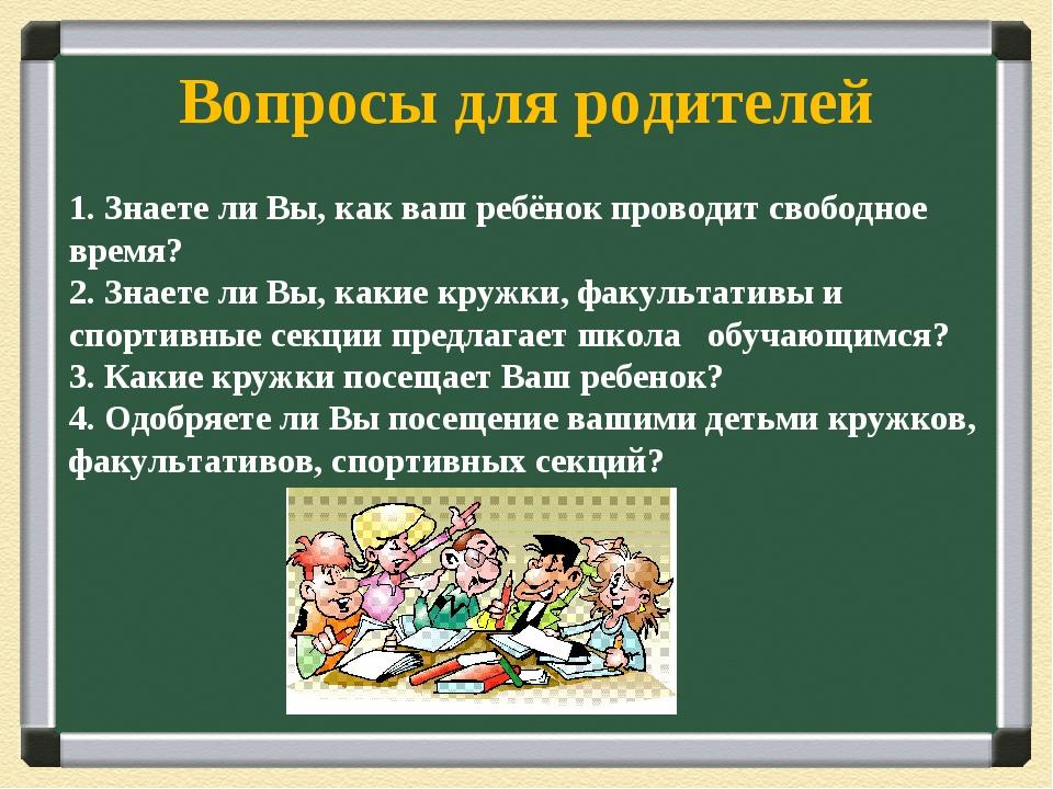 Вопросы для родителей 1. Знаете ли Вы, как ваш ребёнок проводит свободное вре...