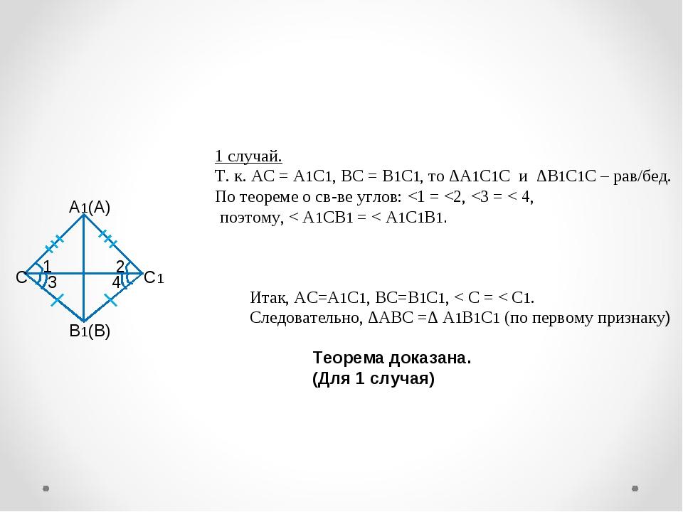С С1 А1(А) В1(В) 1 2 3 4 1 случай. Т. к. АС = А1С1, ВС = В1С1, то ∆А1С1С и ∆В...