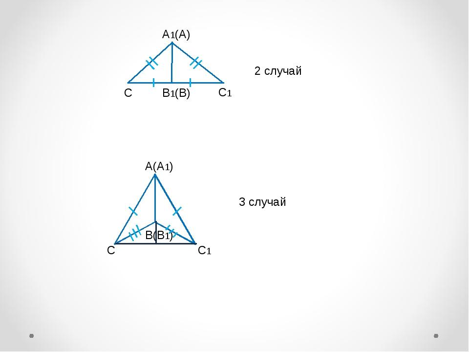 С С1 В1(В) А1(А) А(А1) С1 В(В1) С 2 случай 3 случай