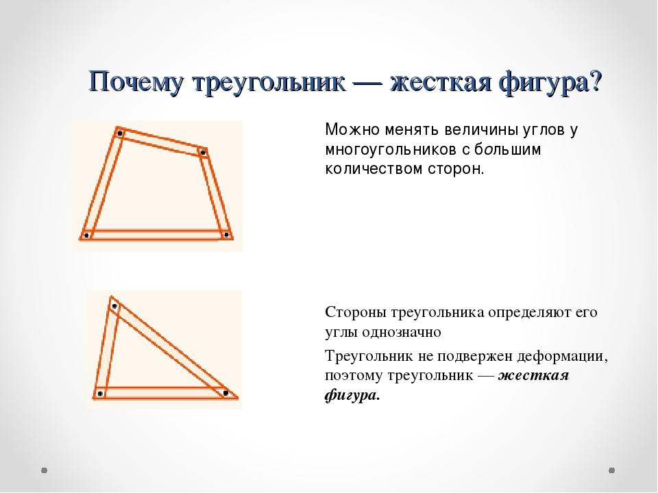 Почему треугольник — жесткая фигура? Можно менять величины углов у многоугол...