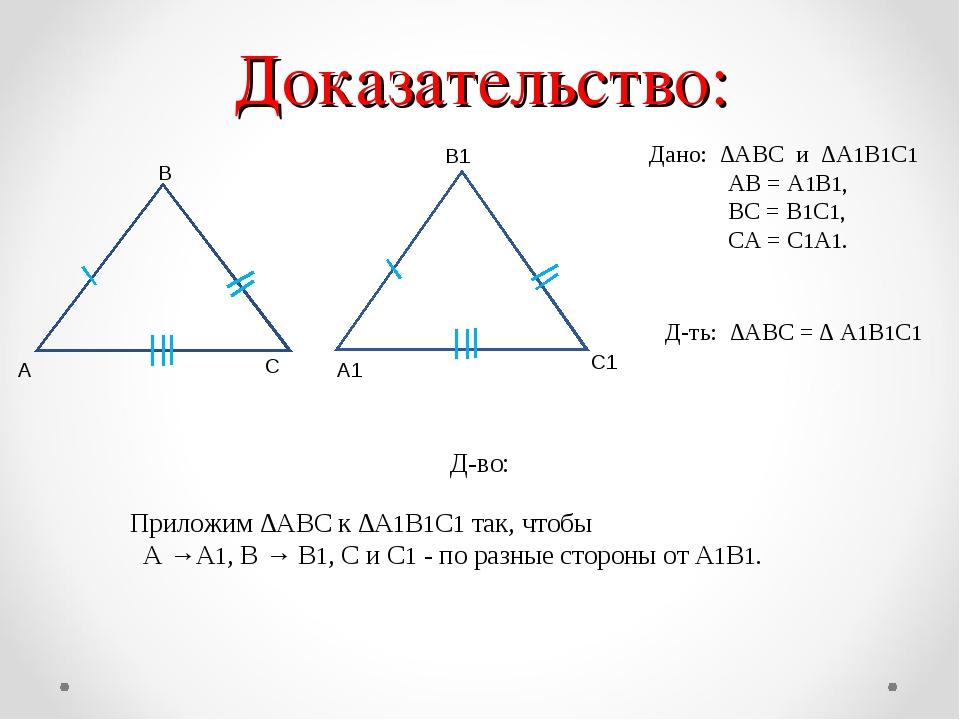 Доказательство: Дано: ∆АВС и ∆А1В1С1 АВ = А1В1, ВС = В1С1, СА = С1А1. Д-ть: ∆...