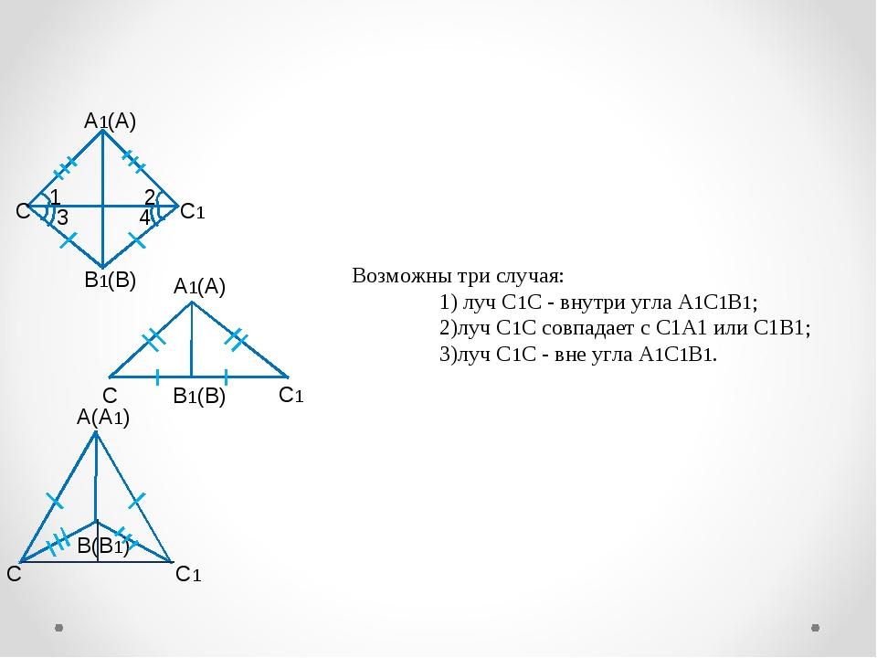 С С1 А1(А) В1(В) 1 2 3 4 С С1 В1(В) А1(А) А(А1) С1 В(В1) Возможны три случая:...