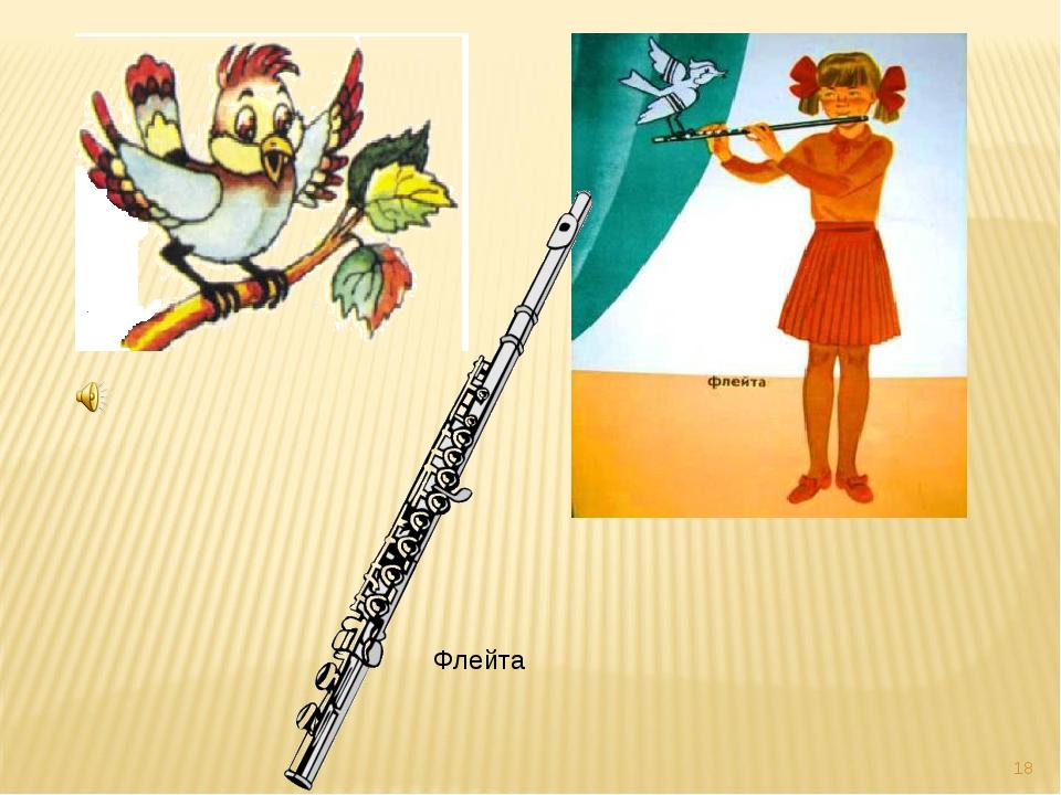 Флейта *