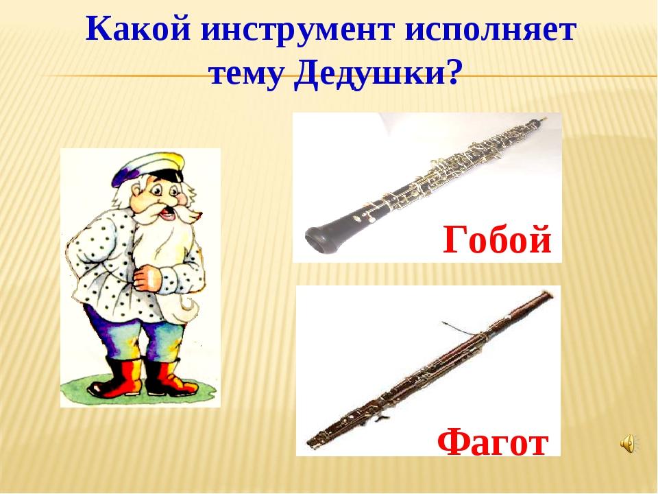 Какой инструмент исполняет тему Дедушки? Фагот Гобой
