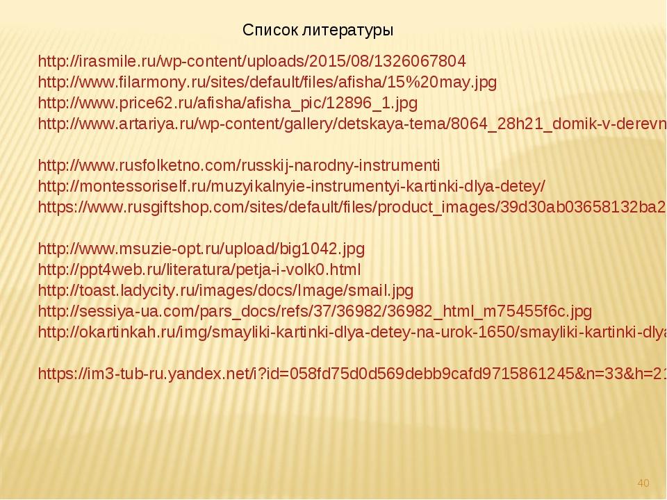 * http://irasmile.ru/wp-content/uploads/2015/08/1326067804 Список литературы...