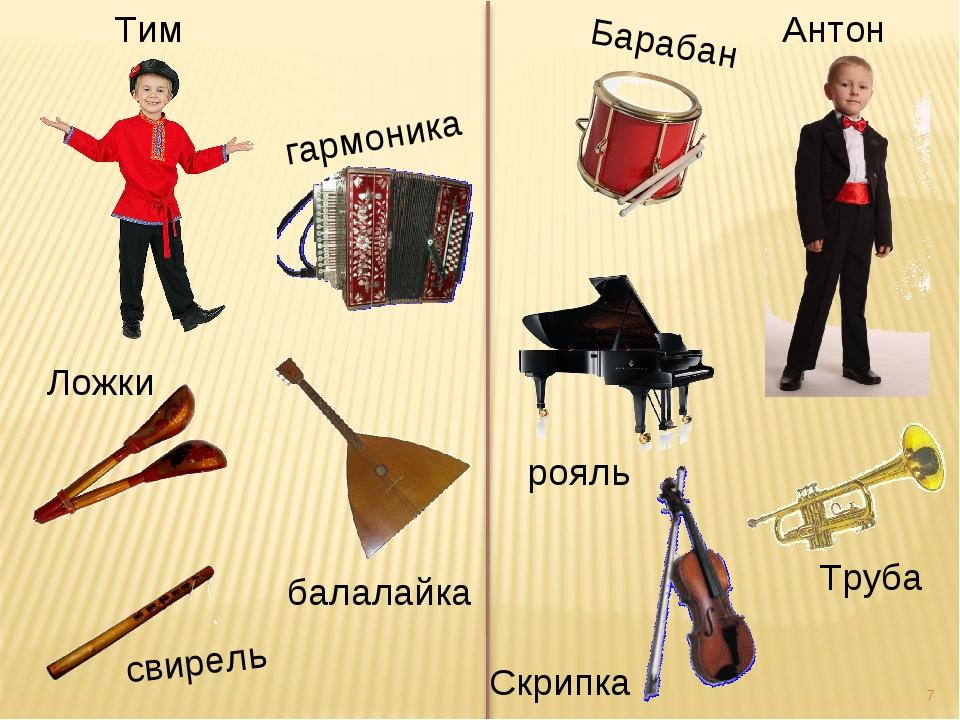 Тим Антон гармоника Барабан Ложки Скрипка Труба свирель рояль балалайка *