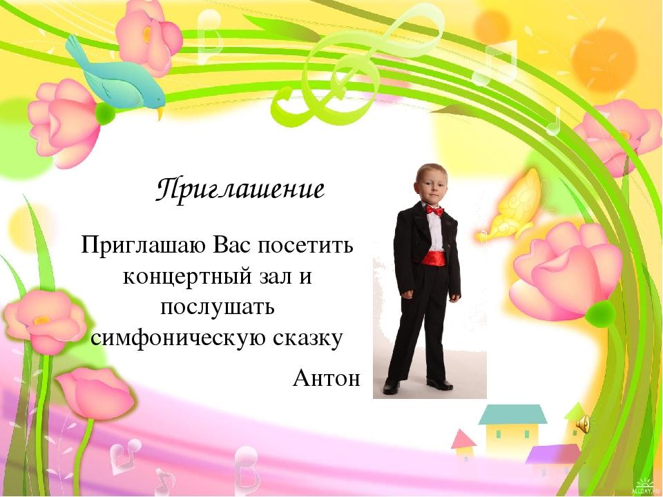 * Приглашение Приглашаю Вас посетить концертный зал и послушать симфоническую...