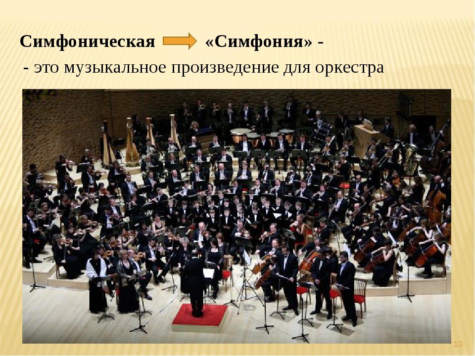 * Симфоническая «Симфония» - - это музыкальное произведение для оркестра