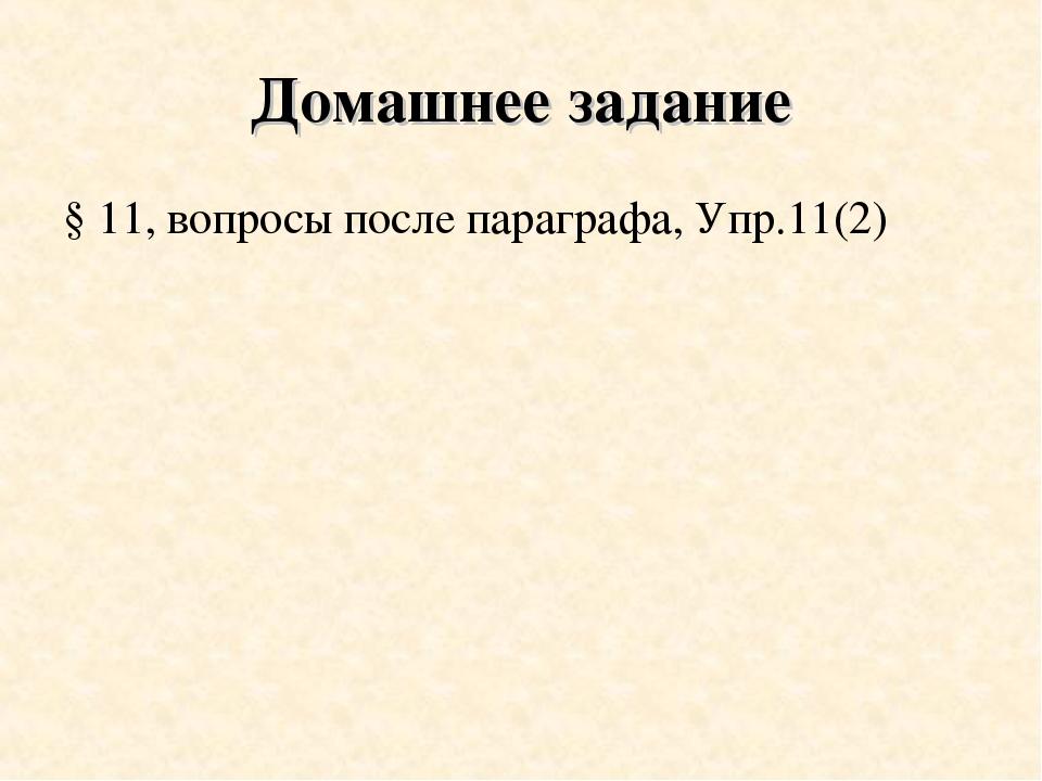 Домашнее задание § 11, вопросы после параграфа, Упр.11(2)