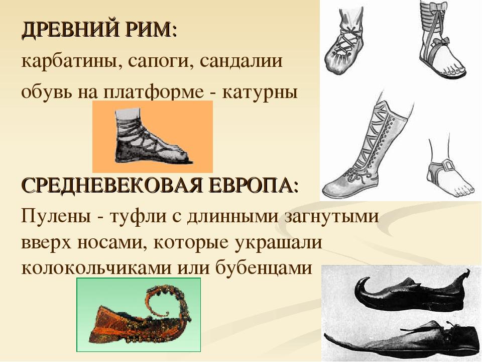 История развития обуви в картинках обещала читательнице