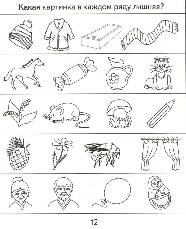 Задания логопедические в картинках