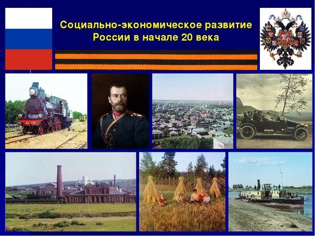 Социально-экономическое развитие России в начале 20 века