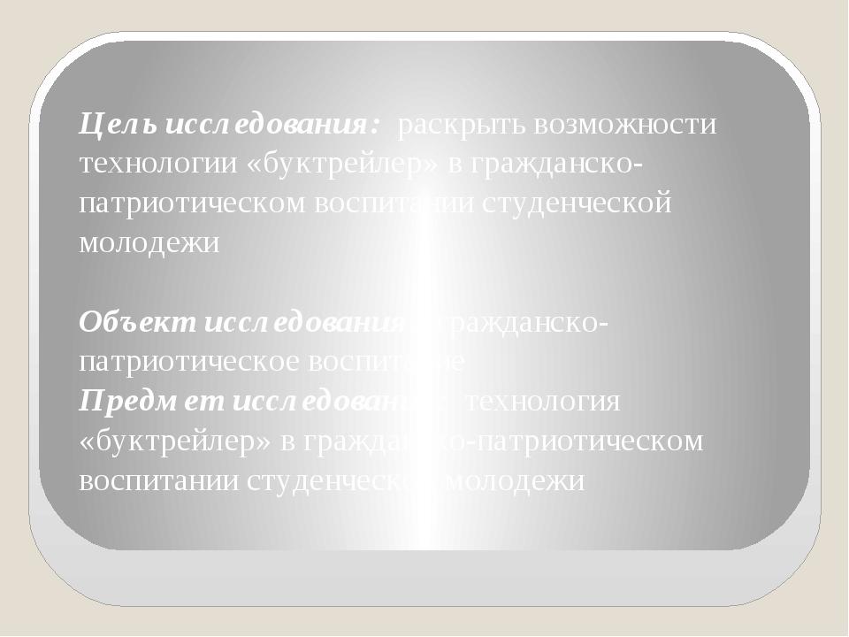 Цель исследования: раскрыть возможности технологии «буктрейлер» в гражданско-...