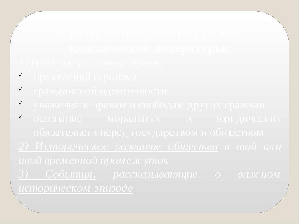 Критерии при выборе русской классической литературы: 1) Наличие у главных гер...