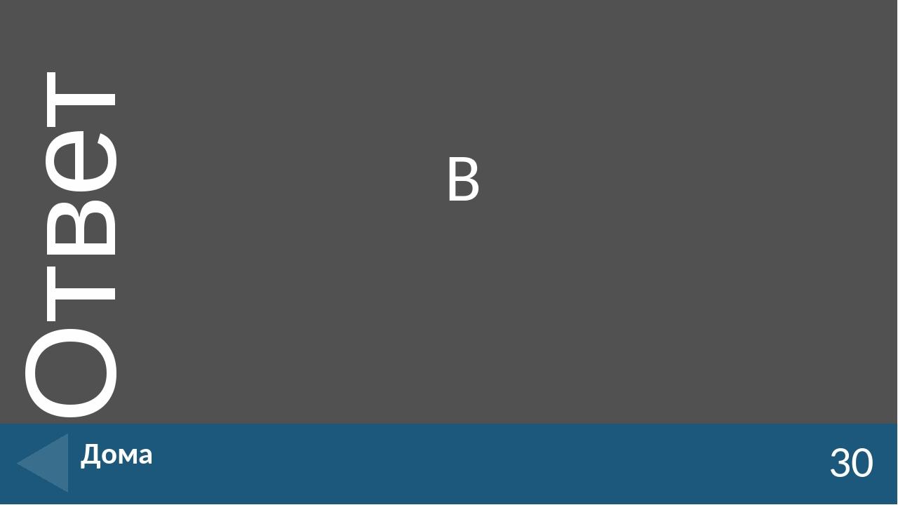 Вопросы категории «Осторожно!» Категория 4: разделительный слайд