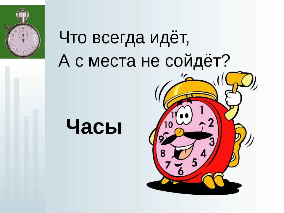 Загадки о времени с картинками