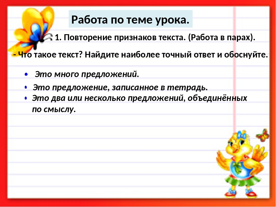 Работа по теме урока. 1. Повторение признаков текста. (Работа в парах). - Что...