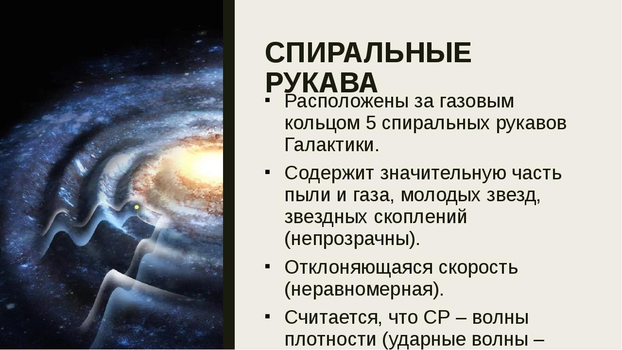 СПИРАЛЬНЫЕ РУКАВА Расположены за газовым кольцом 5 спиральных рукавов Галакт...