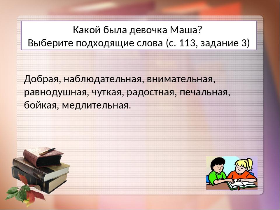 Какой была девочка Маша? Выберите подходящие слова (с. 113, задание 3) Добрая...