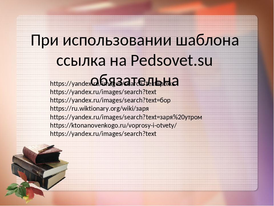 При использовании шаблона ссылка на Pedsovet.su обязательна https://yandex.ru...