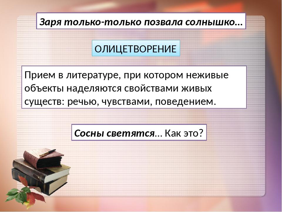 Заря только-только позвала солнышко… ОЛИЦЕТВОРЕНИЕ Прием в литературе, при ко...