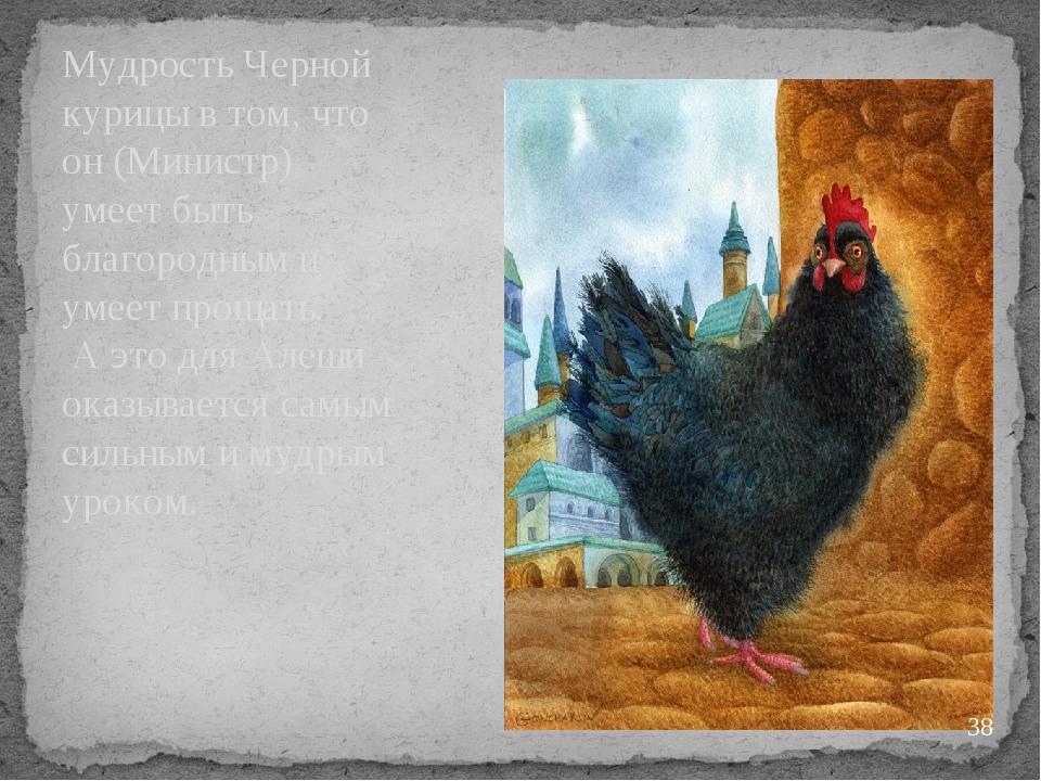узнать том, эпизоды в картинках повести черная курица зачем придумывать