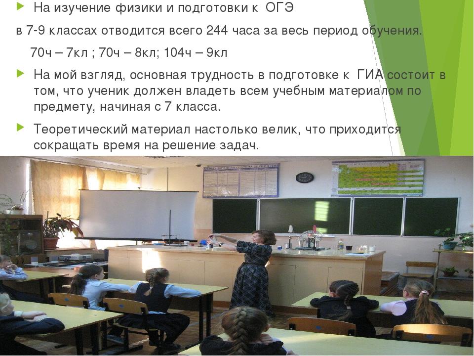 На изучение физики и подготовки к ОГЭ в 7-9 классах отводится всего 244 часа...