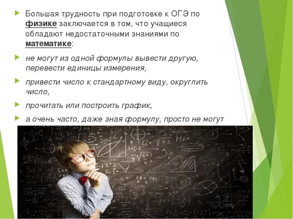 Большая трудность при подготовке к ОГЭ по физике заключается в том, что учащи...