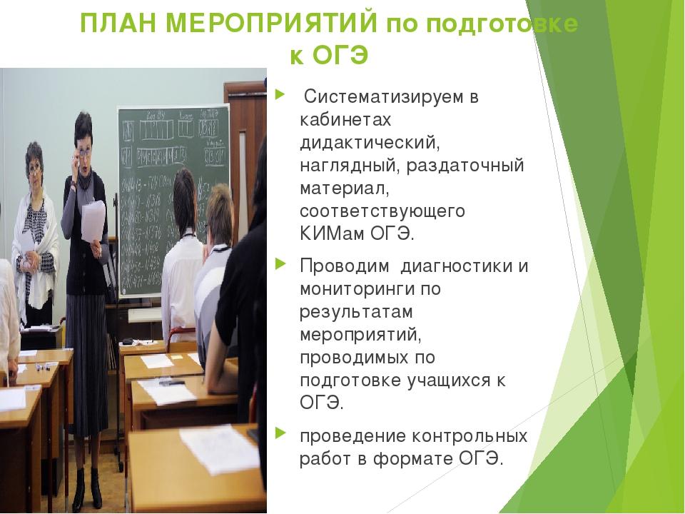 ПЛАН МЕРОПРИЯТИЙ по подготовке к ОГЭ Систематизируем в кабинетах дидактически...