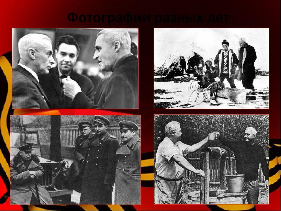 Фотографии разных лет Знаменитый писатель, лауреат Сталинских премий. Корресп...