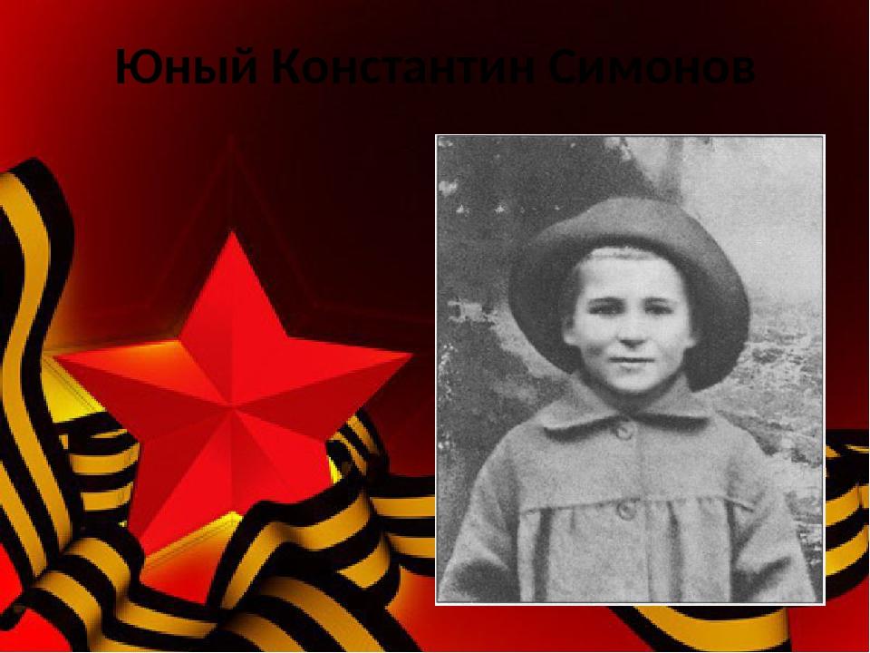 Юный Константин Симонов