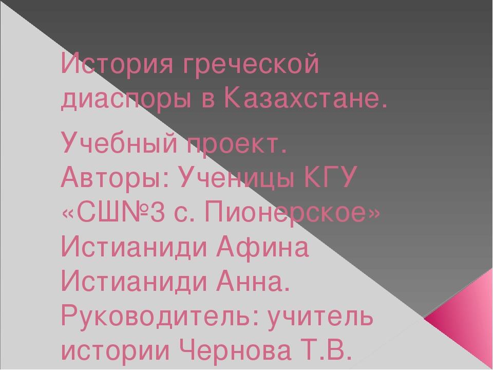 История греческой диаспоры в Казахстане. Учебный проект. Авторы: Ученицы КГУ...