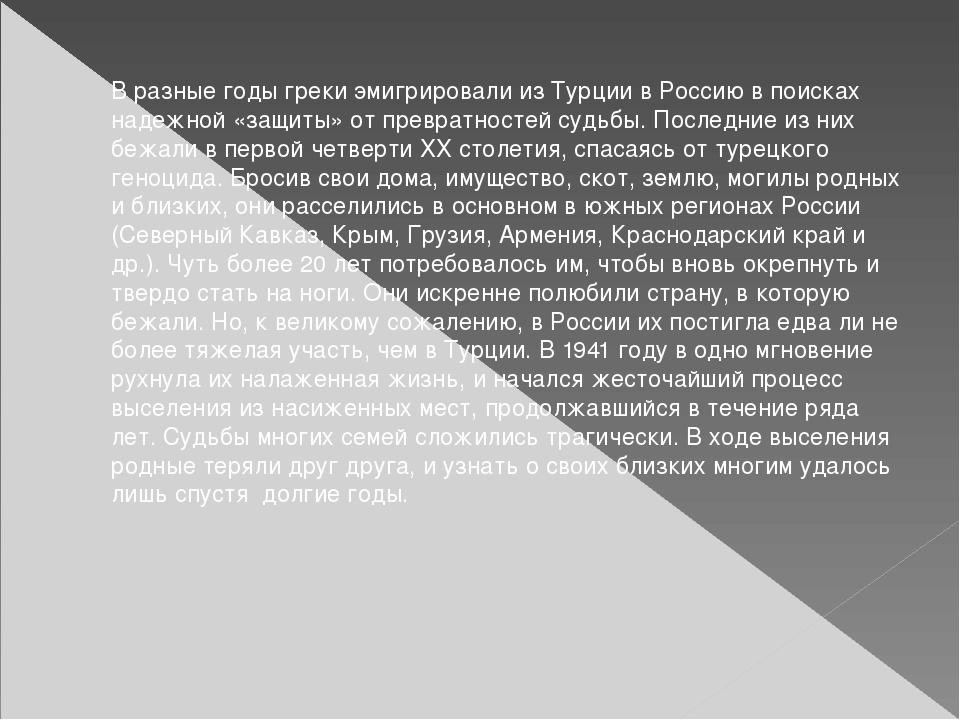 В разные годы греки эмигрировали из Турции в Россию в поисках надежной «защит...