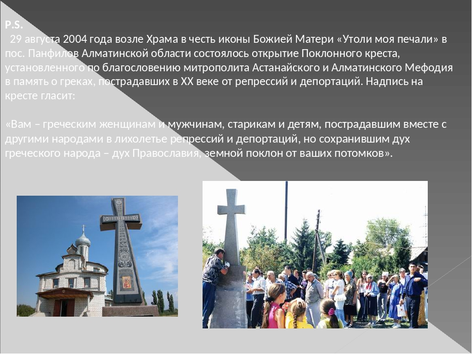 P.S. 29 августа 2004 года возле Храма в честь иконы Божией Матери «Утоли моя...