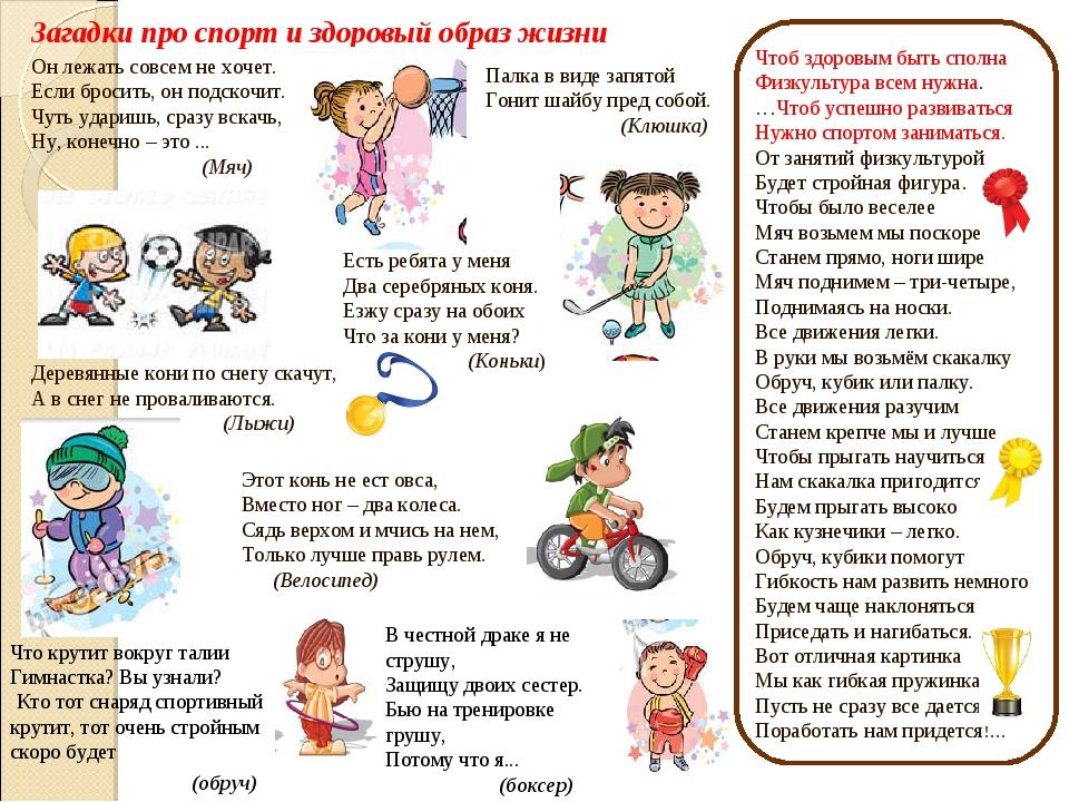 Стихи на спортивную тематику для дошкольников