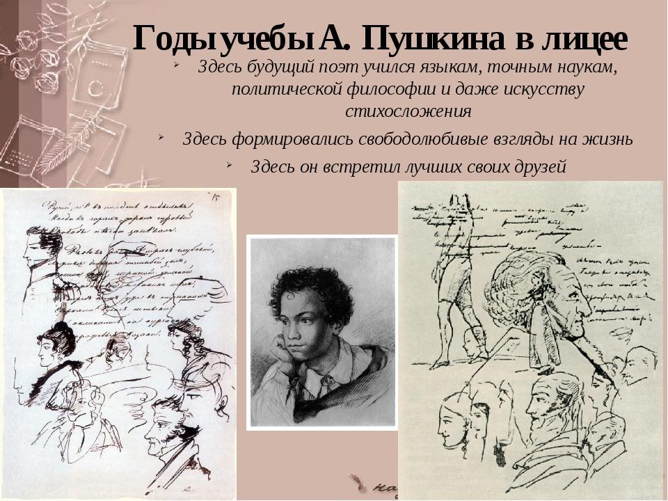тех, полякова татьяна лицейский пушкин картинки возрастом