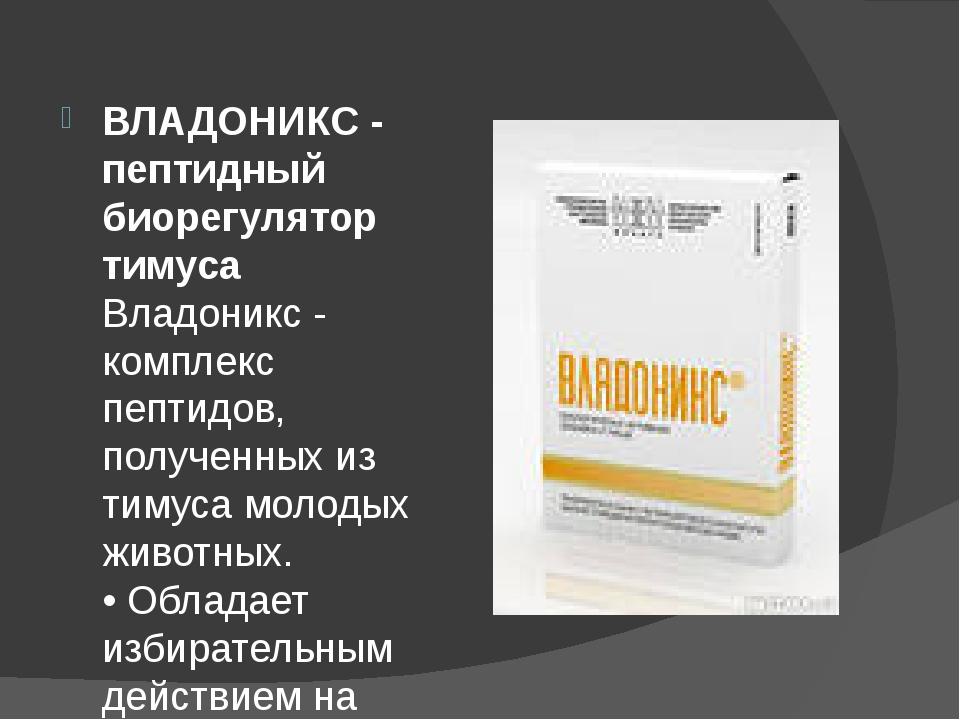 ВЛАДОНИКС - пептидный биорегулятор тимуса Владоникс - комплекс пептидов, пол...