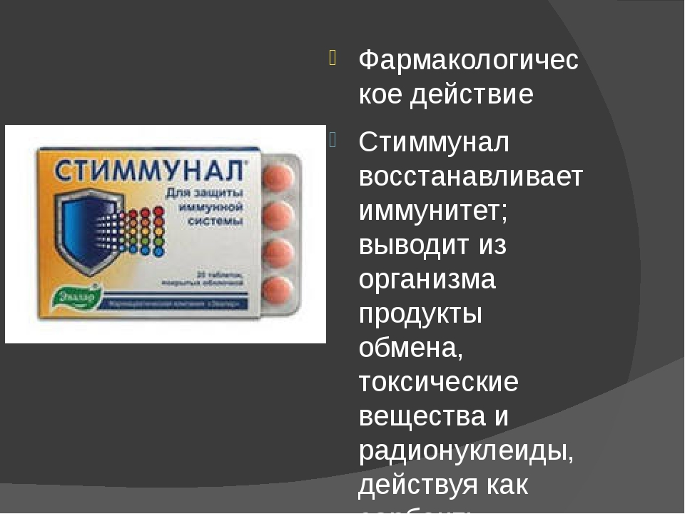 Фармакологическое действие Стиммунал восстанавливает иммунитет; выводит из ор...