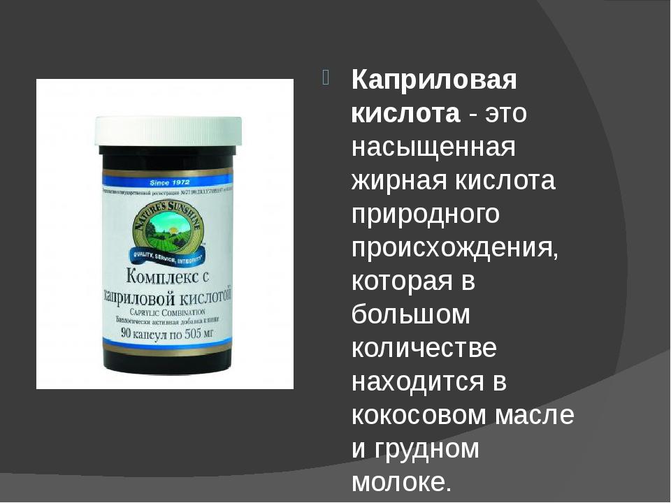 Каприловая кислота- это насыщенная жирная кислота природного происхождения,...