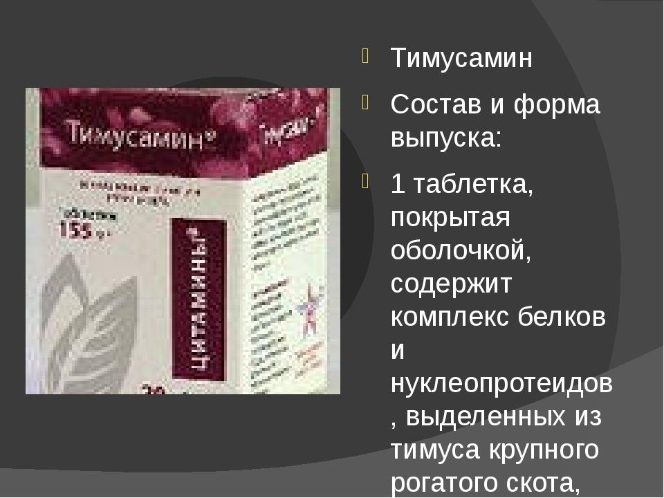 Тимусамин Состав и форма выпуска: 1 таблетка, покрытая оболочкой, содержит ко...