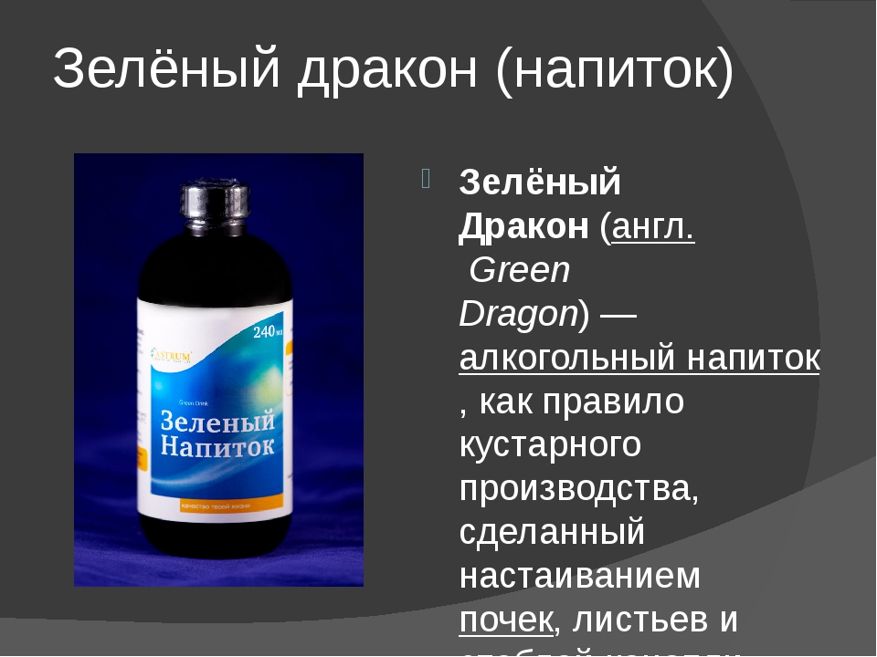 Зелёный дракон (напиток) Зелёный Дракон(англ.Green Dragon)—алкогольный на...
