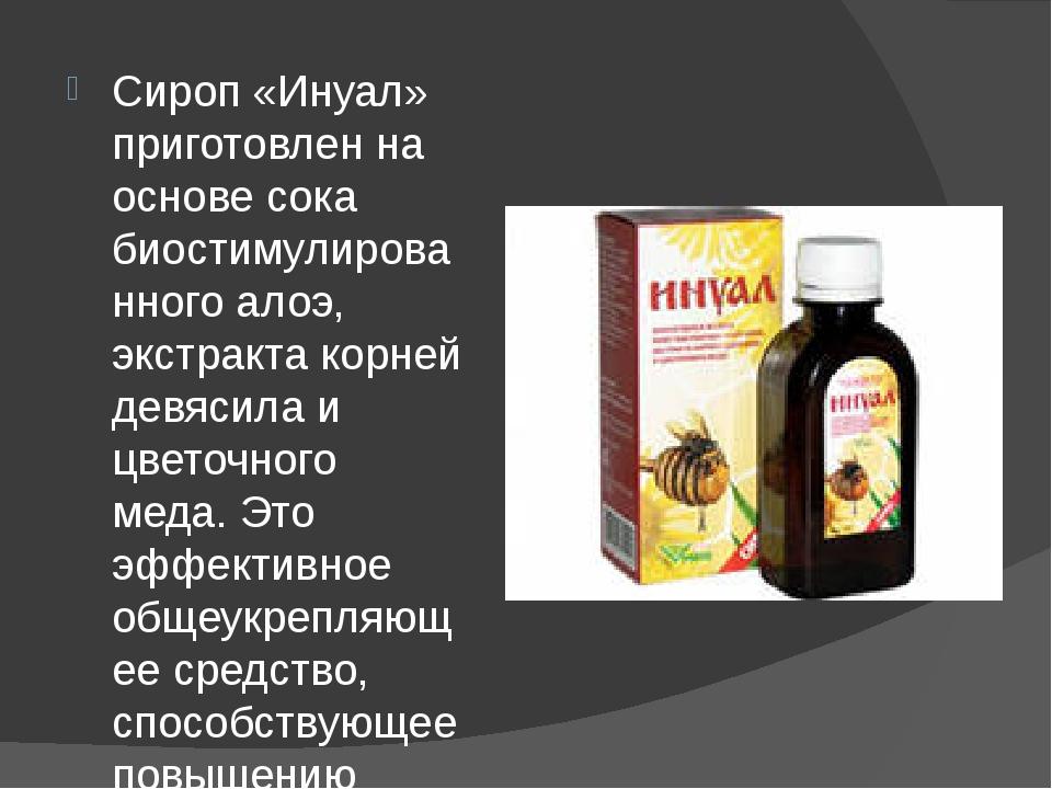 Сироп «Инуал» приготовлен на основе сока биостимулированного алоэ, экстракта...