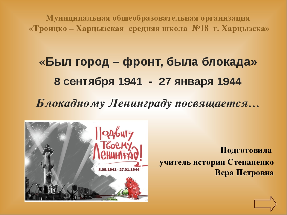«Был город – фронт, была блокада» 8 сентября 1941 - 27 января 1944 Блокадному...
