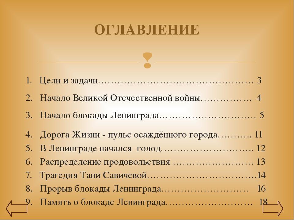 1. Цели и задачи………………………………………… 3 2. Начало Великой Отечественной войны……………...